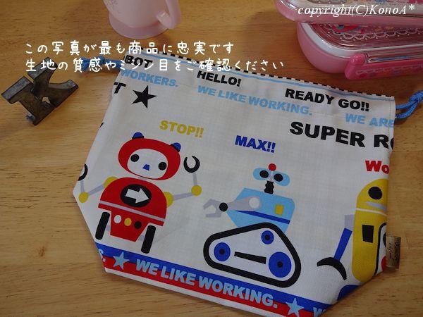 スーパーロボット:弁当袋