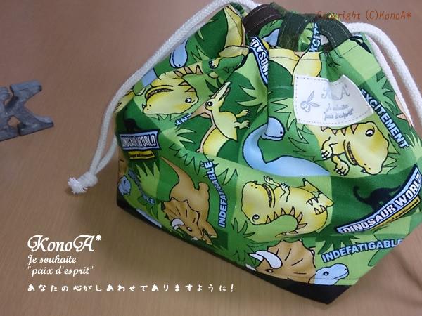 恐竜ランド:お弁当袋