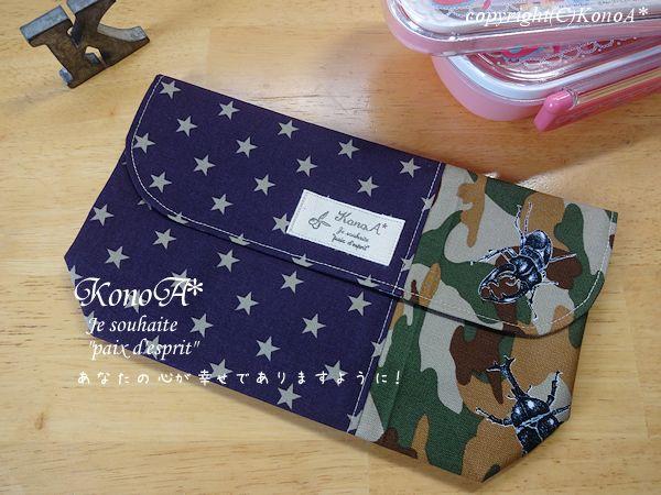リアル昆虫スモーキー:封筒型弁当袋