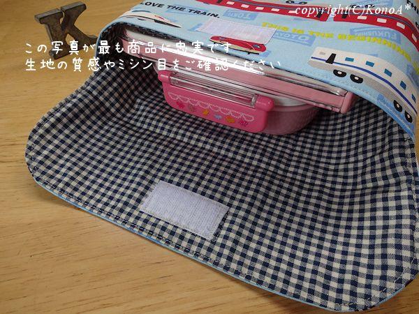 レールウェイジャーニー:封筒型弁当袋