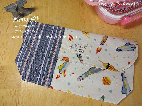 スペースシャトル:封筒型弁当袋