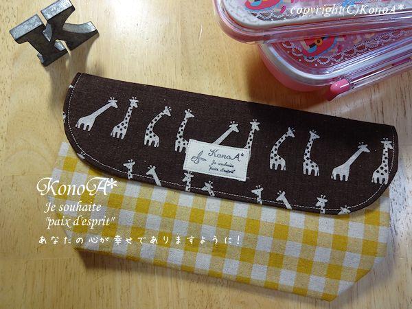 こげ茶キリン:封筒型弁当袋