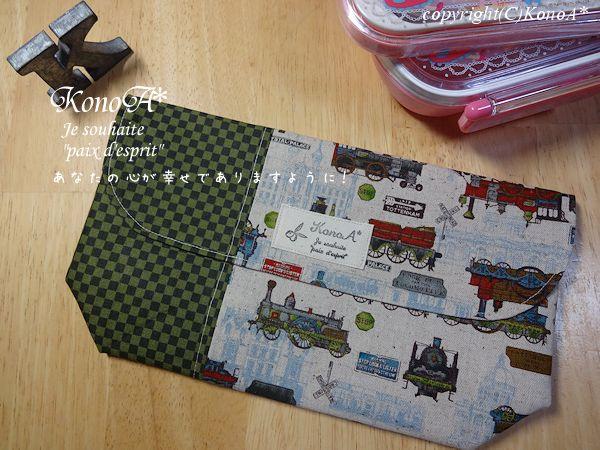 北欧機関車:封筒型弁当袋