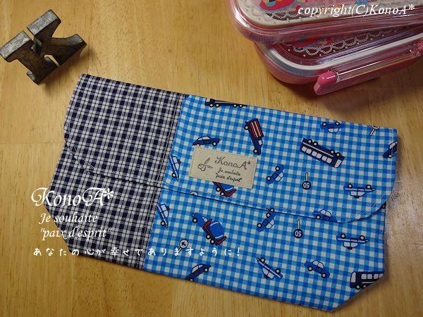 ブルーチェック働く車紺格子:封筒型弁当袋