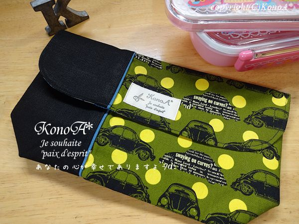 渋ポップビートルモスグリーン:封筒型弁当袋