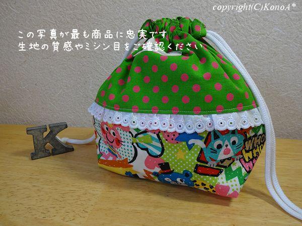 POPアニマルグリーン:弁当袋