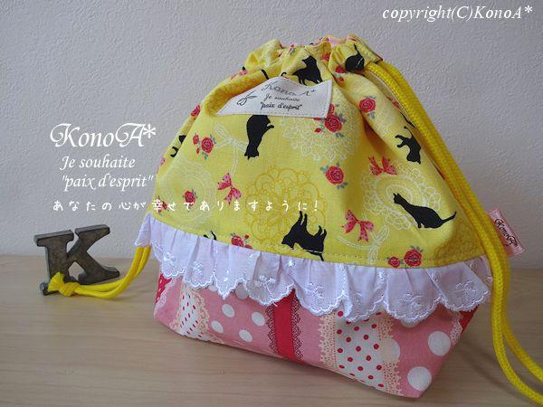 黄色レースクロネコ:弁当袋