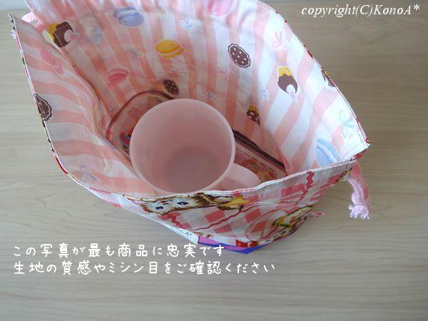 キュートキャットピンク:弁当袋
