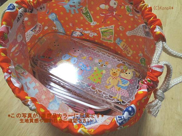 レトロカルピスオレンジ:弁当袋