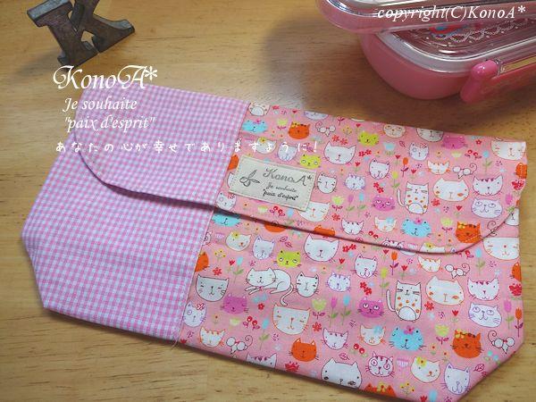 ネコちゃんとチューリップ:封筒型弁当袋