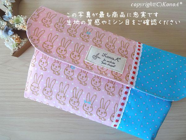 きらきらウサちゃん:封筒型弁当袋