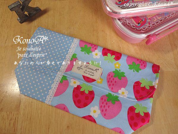 水色Bigいちご:封筒型弁当袋