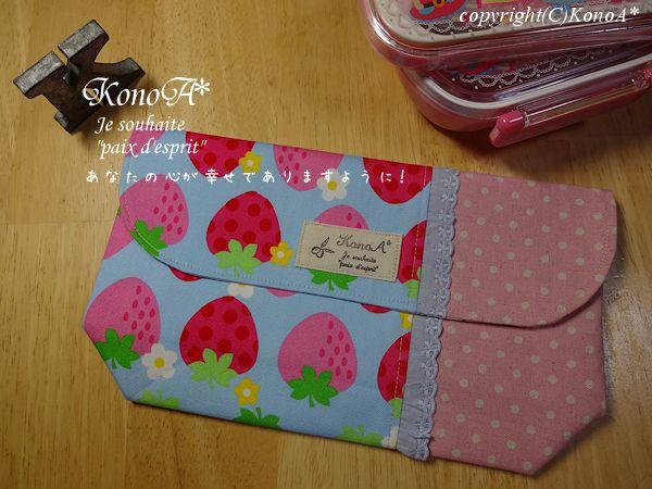 水色Bigいちごピンク水玉:封筒型弁当袋
