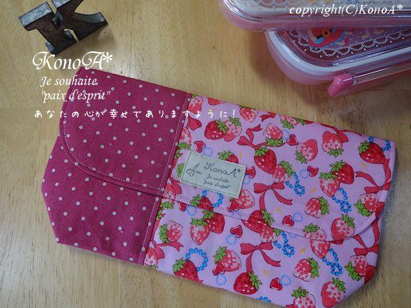 オシャマないちご:封筒型弁当袋