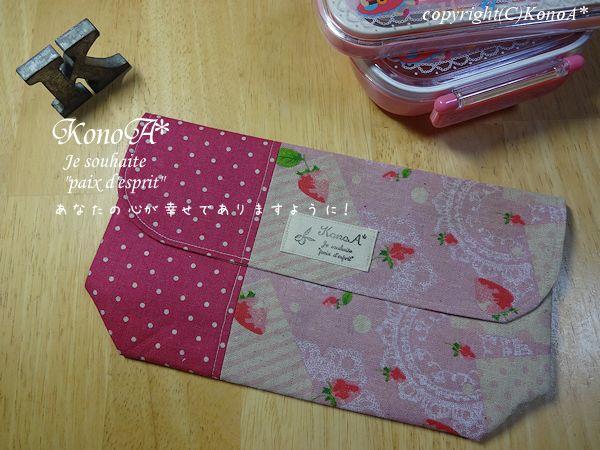 苺レースハーフリネン:封筒型弁当袋