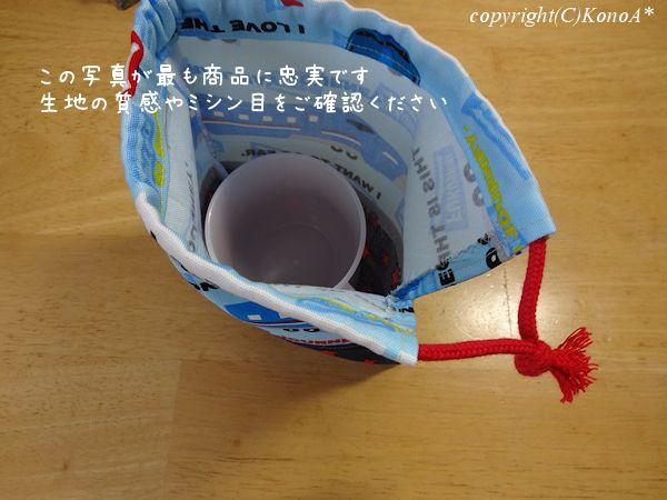 レイルウェイジャーニー:コップ袋