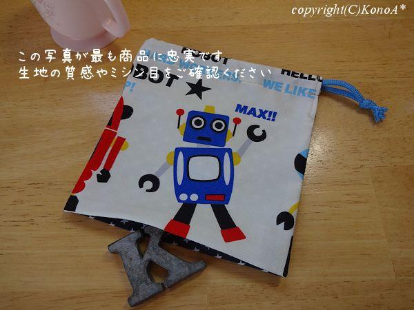 スーパーロボット:コップ袋