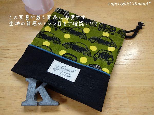 渋ポップビートルモスグリーン:コップ袋