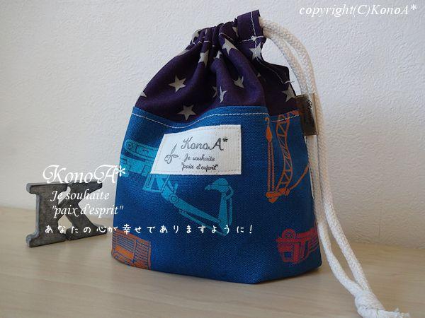 重機エジプシアンブルー:コップ袋