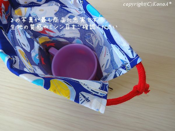 ラウンド新幹線:コップ袋