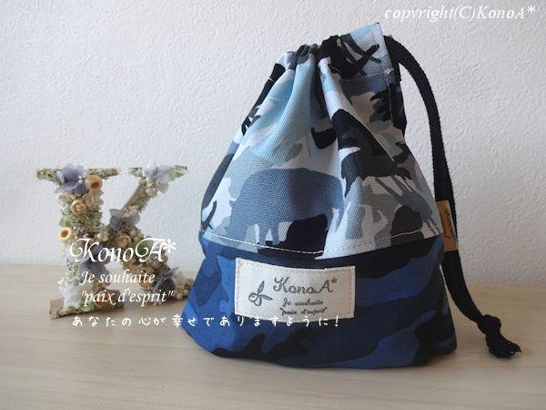 カモフラージュサファリブルーグレー:コップ袋