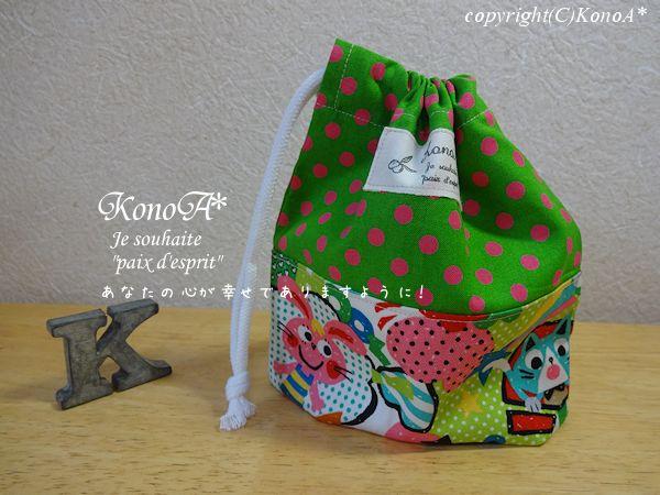 POPアニマルグリーン:コップ袋