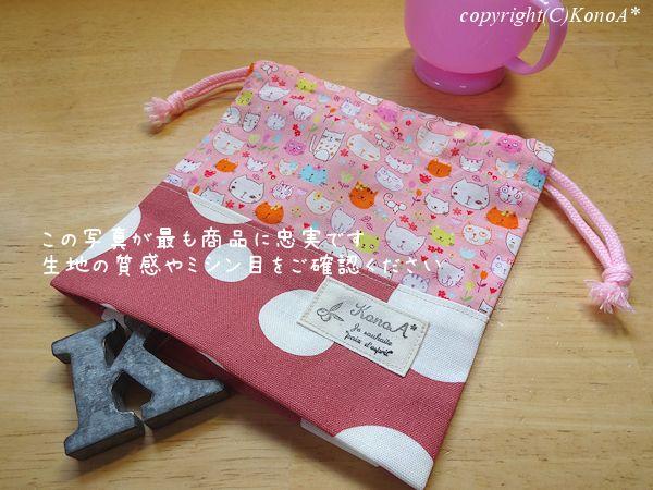 ネコちゃんとチューリップ水玉:コップ袋