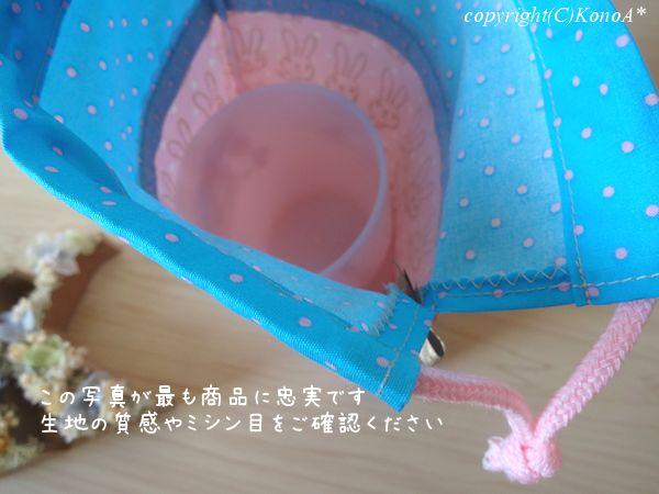 きらきらウサちゃん:コップ袋