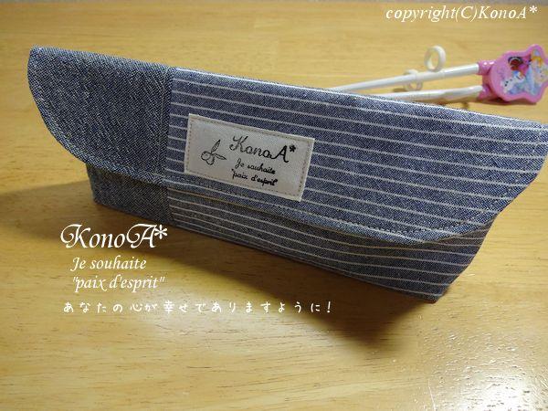 デニム風ナチュラル切替ダンガリーストライプ:エジソン箸袋