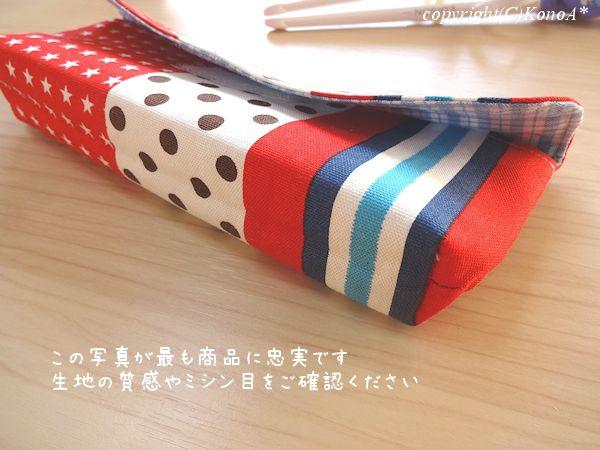 トリコロールスターストライプ:エジソン箸袋
