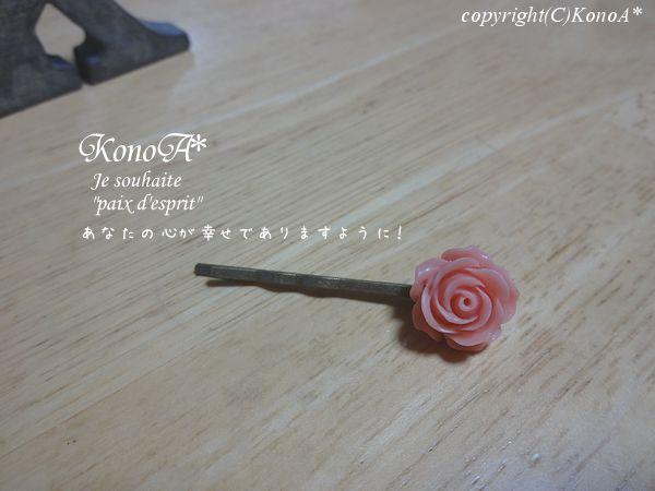 薔薇カボションコーラルピンク:ヘアピン