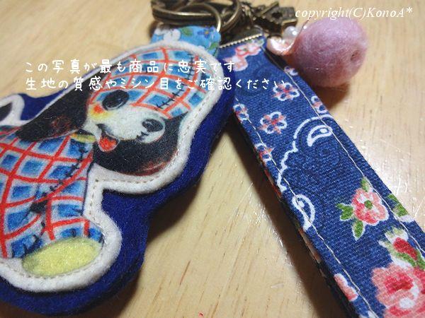 ぷっくりpuppy:キーアクセ