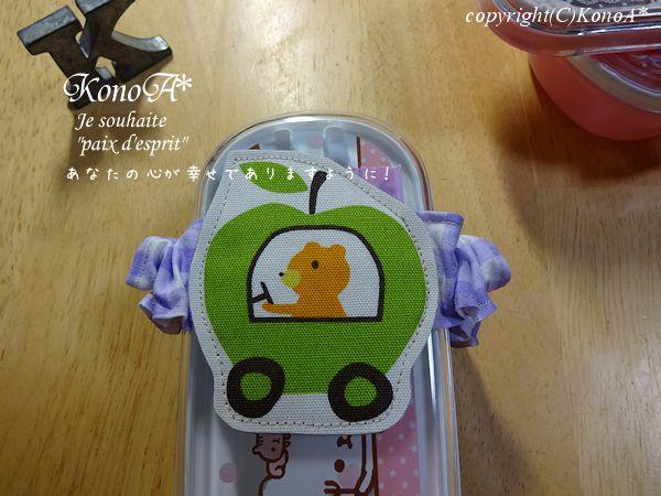 くまさんのリンゴカー黄緑:ランチベルト