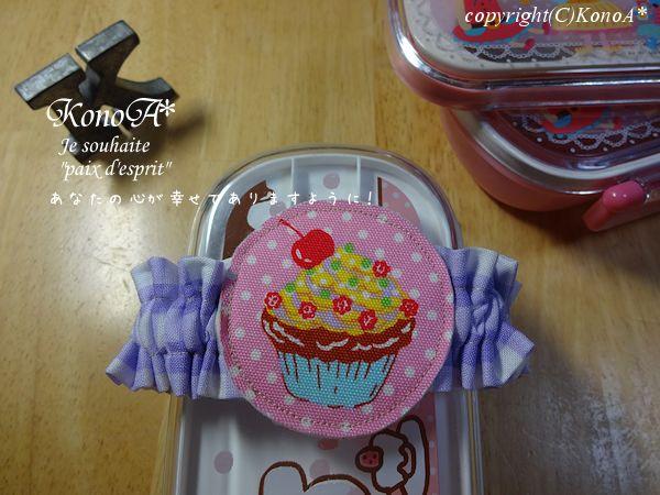 カップケーキチェリーパープル:ランチベルト
