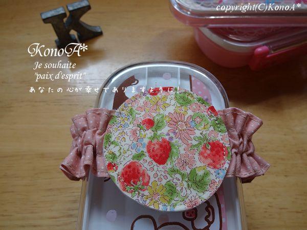 再再:苺と小花:ランチベルト