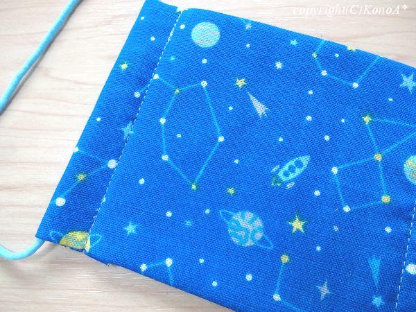 星座と宇宙:マスク