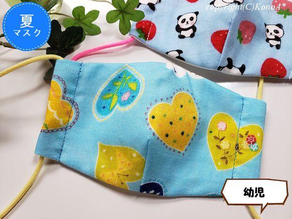 レトロパップハート:夏マスク幼児用立体