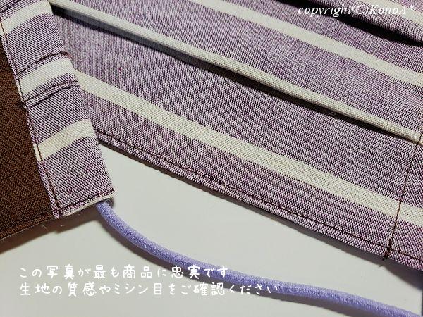 紫ナチュラルボーダー:マスクキッズ