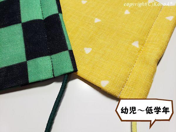 市松模様×三角黄色:マスクキッズ