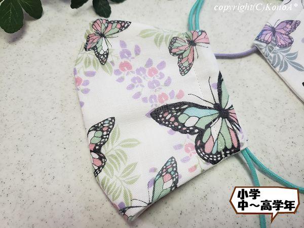蝶と藤の花グリーン:キッズマスク中高学年用