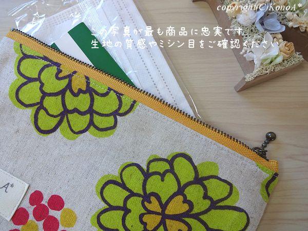 北欧風フラワー黄緑:マスク通帳ポーチ