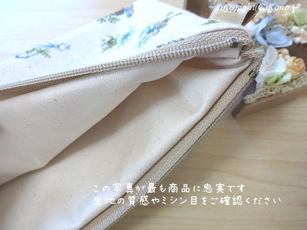 ナチュラルガーデン:マスク通帳ポーチ