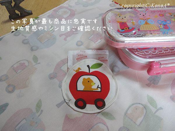 くまさんのリンゴカー:ランチクロスナフキン