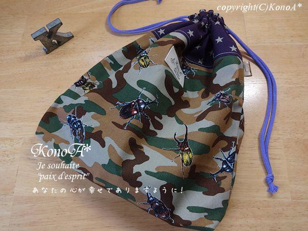 リアル昆虫スモーキー:体操服袋