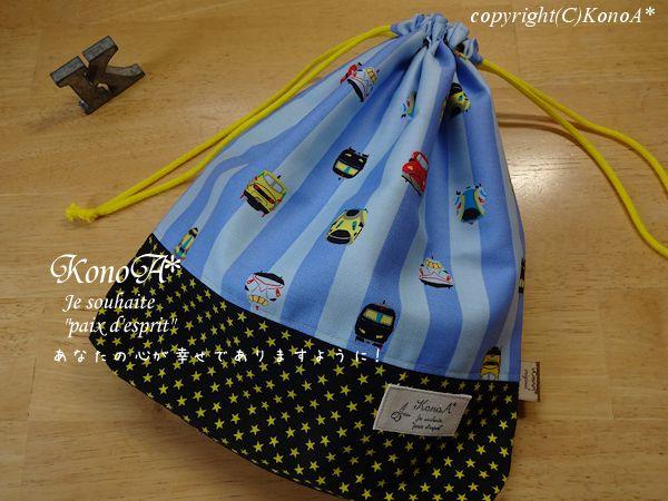 ナイトトレイン:体操服袋