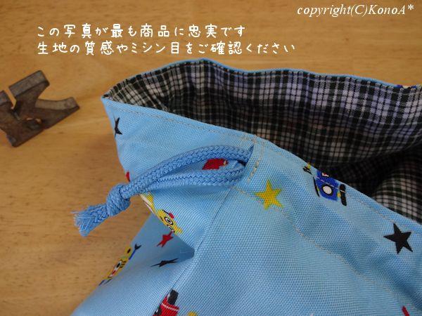 スーパーロボット:体操服袋