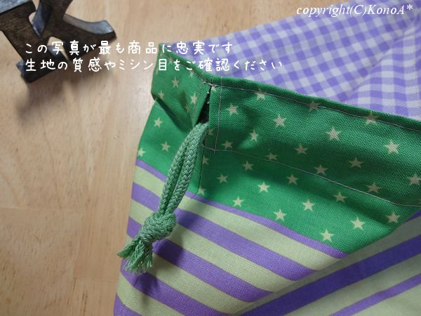 ボーダースターパープル:体操服袋