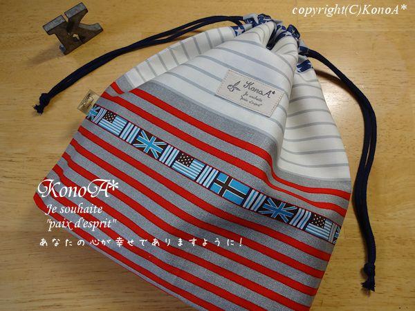 万国旗スターボーダーグレイ:体操服袋