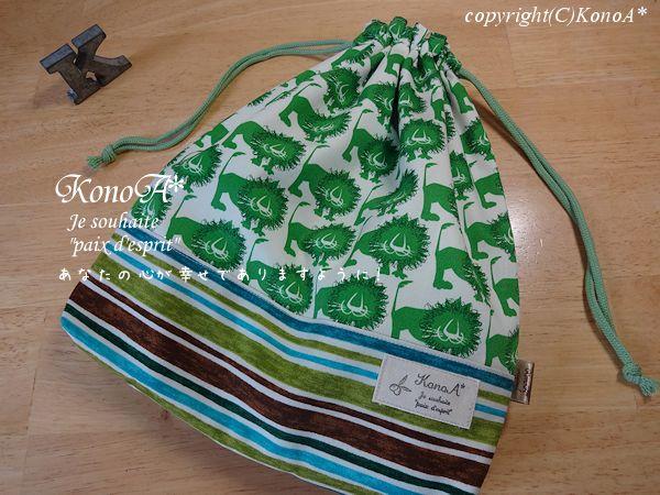 グリーンライオン:体操服袋