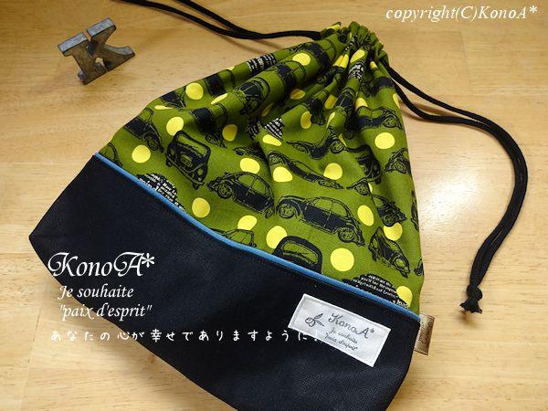 渋ポップビートルモスグリーン:体操服袋